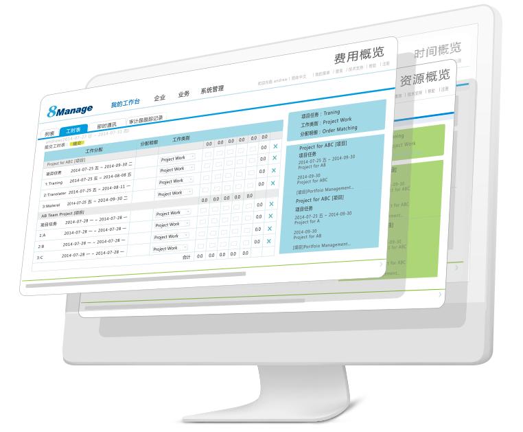 8Manage PM项目管理软件