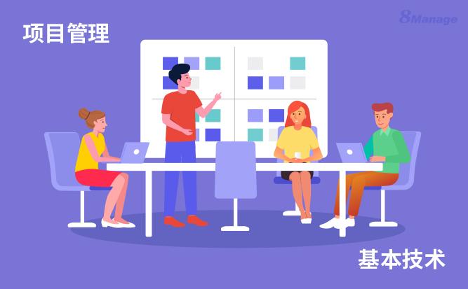 项目经理应该知道的三种项目管理技术